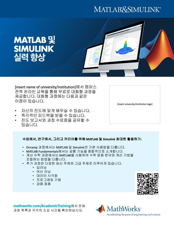 Campus-Wide License 온라인 교육 포스터 템플릿 8 ½ x 11