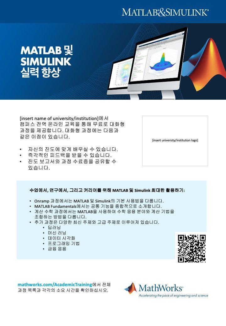 Campus-Wide License 온라인 교육 포스터 템플릿 A4