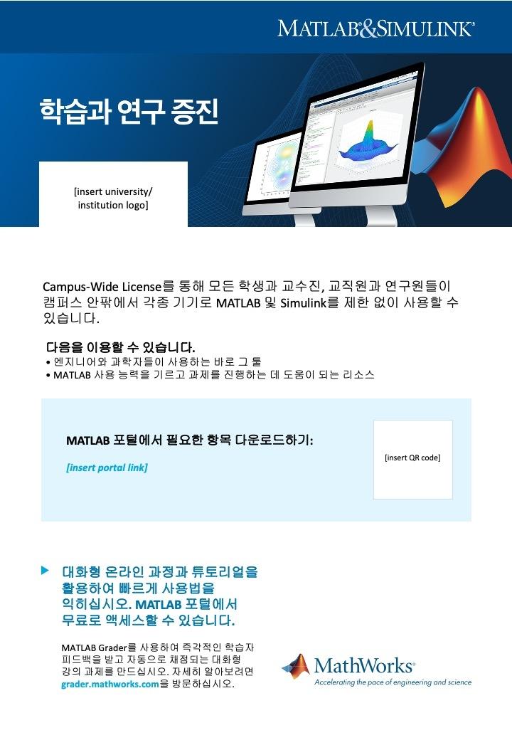 Campus-Wide License 포스터 템플릿 A4
