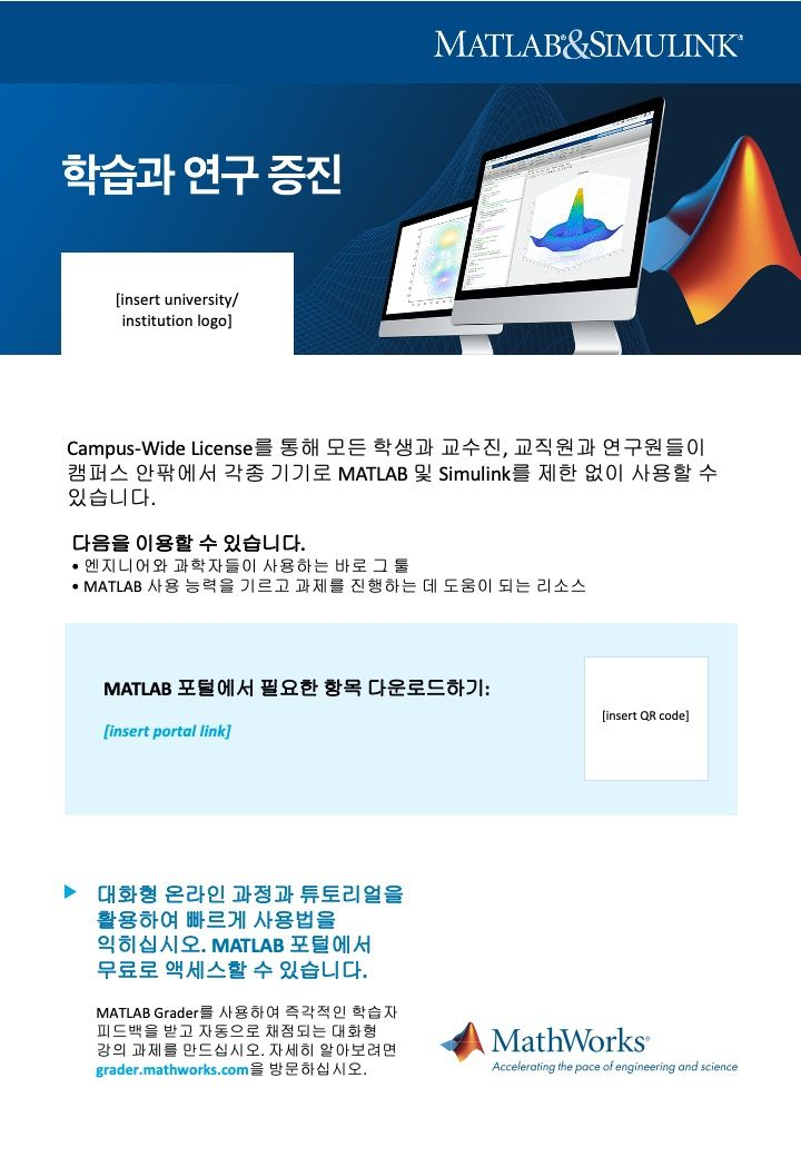 Campus-Wide License 포스터 템플릿 A4