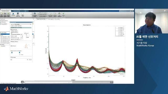 본 비디오에서는 음성 신호, 레이더 신호, 생체 신호, 설비의 진동 신호 등 다양한 신호 및 시계열 데이터를 AI모델에 적용하는데 있어 필수적으로 필요한 신호처리 기술을 전처리(pre-processing) 및 특징추출(feature engineering)로 나누어 설명합니다.